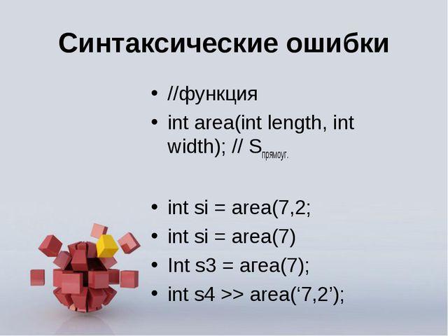 Синтаксические ошибки //функция int area(int length, int width); // Sпрямоуг....