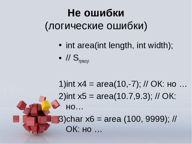 Не ошибки (логические ошибки) int area(int length, int width); // Sпрямоуг. i...
