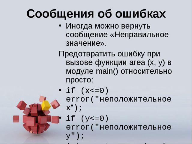 Сообщения об ошибках Иногда можно вернуть сообщение «Неправильное значение»....