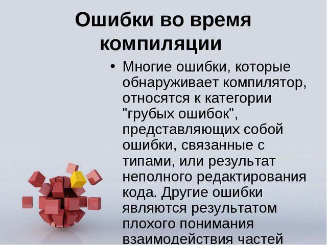 Ошибки во время компиляции Многие ошибки, которые обнаруживает компилятор, от...