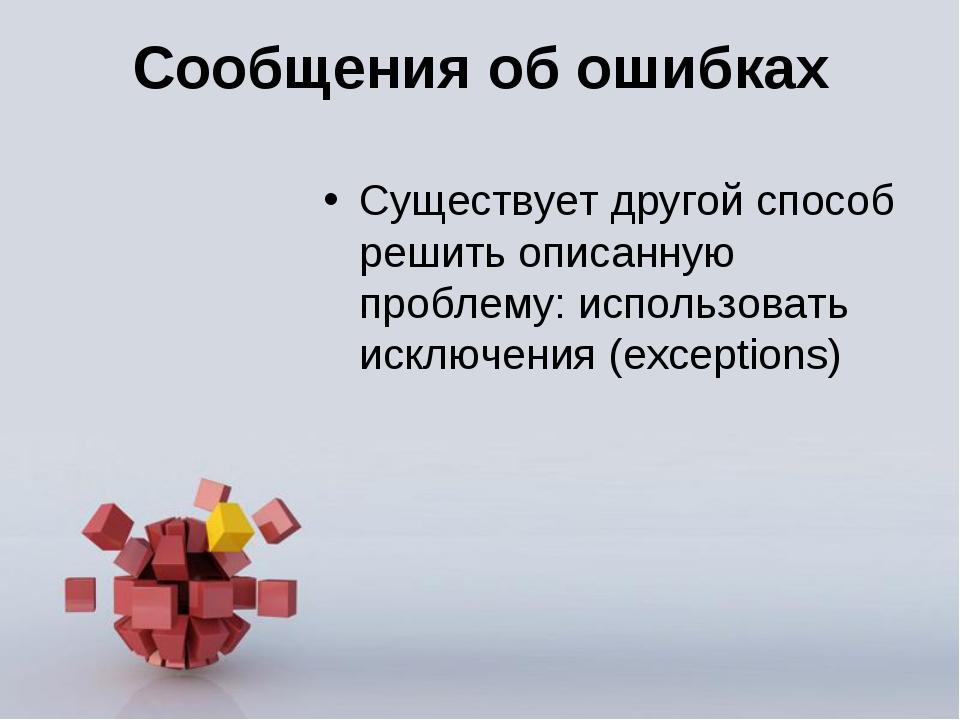 Существует другой способ решить описанную проблему: использовать исключения (...