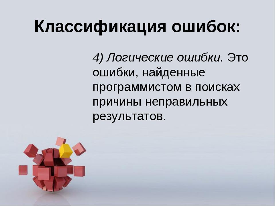 Классификация ошибок: 4) Логические ошибки. Это ошибки, найденные программист...