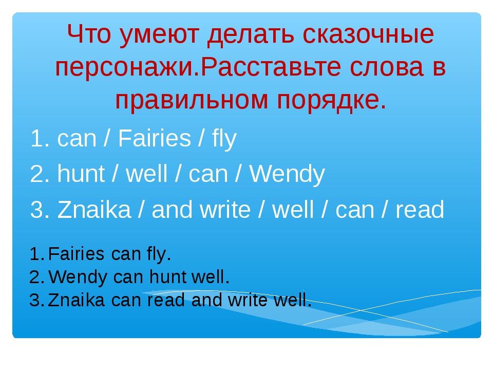 Что умеют делать сказочные персонажи.Расставьте слова в правильном порядке. 1...