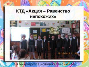КТД «Акция – Равенство непохожих» 1-я микрогруппа исполняет песню «Мы вместе!»