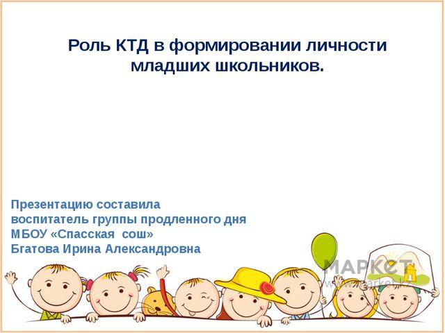 Роль КТД в формировании личности младших школьников. Презентацию составила в...