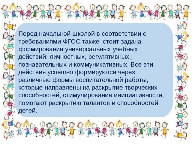 Перед начальной школой в соответствии с требованиями ФГОС также стоит задача...