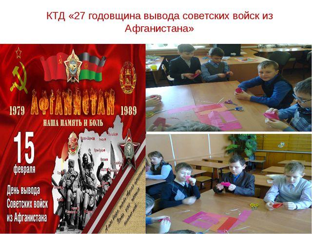 КТД «27 годовщина вывода советских войск из Афганистана»