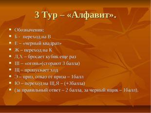 3 Тур – «Алфавит». Обозначения: Б - переход на В Е – «черный квадрат» Ж – пер