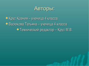 Авторы: Крус Ксения – ученица 4 класса Васюкова Татьяна – ученица 4 класса Те