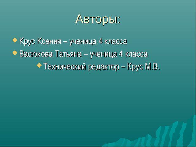 Авторы: Крус Ксения – ученица 4 класса Васюкова Татьяна – ученица 4 класса Те...