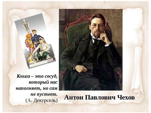 Книга – это сосуд, который нас наполняет, но сам не пустеет. (А. Декурсель)...