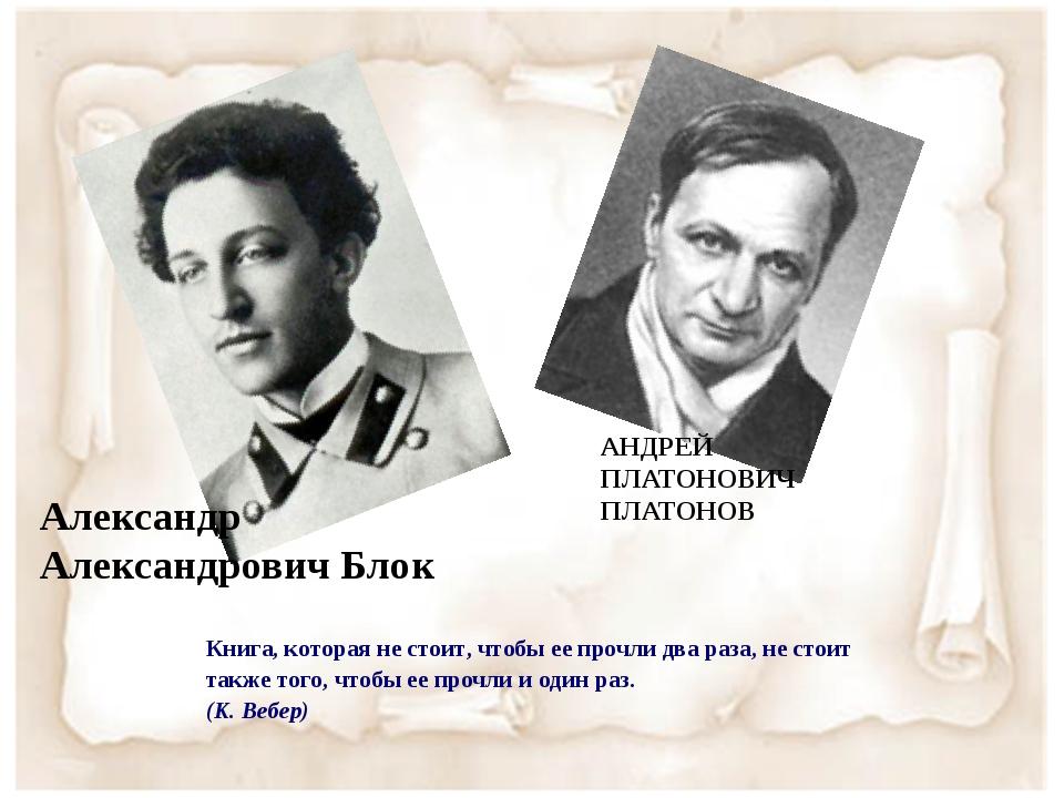 Александр Александрович Блок АНДРЕЙ ПЛАТОНОВИЧ ПЛАТОНОВ