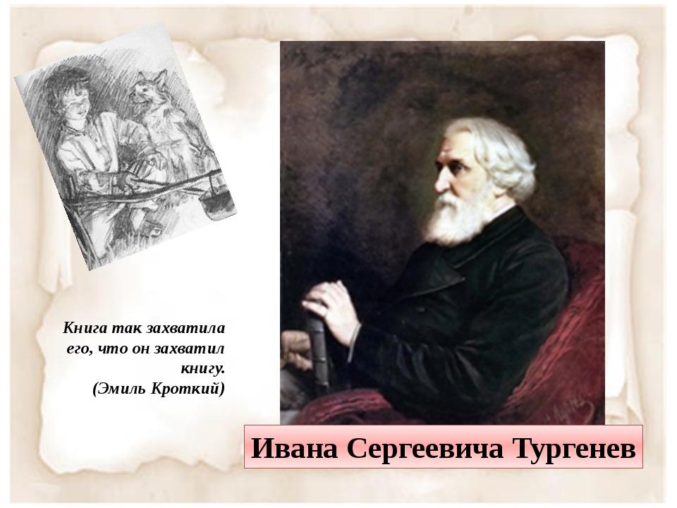 Книга так захватила его, что он захватил книгу. (Эмиль Кроткий) Ивана Сергее...