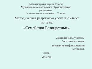 Администрация города Томска Муниципальное автономное образовательное учрежден