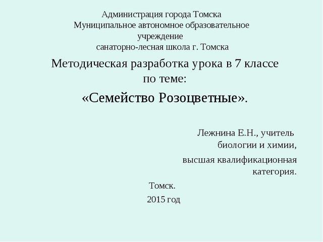 Администрация города Томска Муниципальное автономное образовательное учрежден...