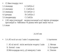 Сәйкестендіру тест 1.Алкандар А.СnH2n-2 2.Алкендер Ә.СnH2n-6 3.Алкиндер Б.СnH