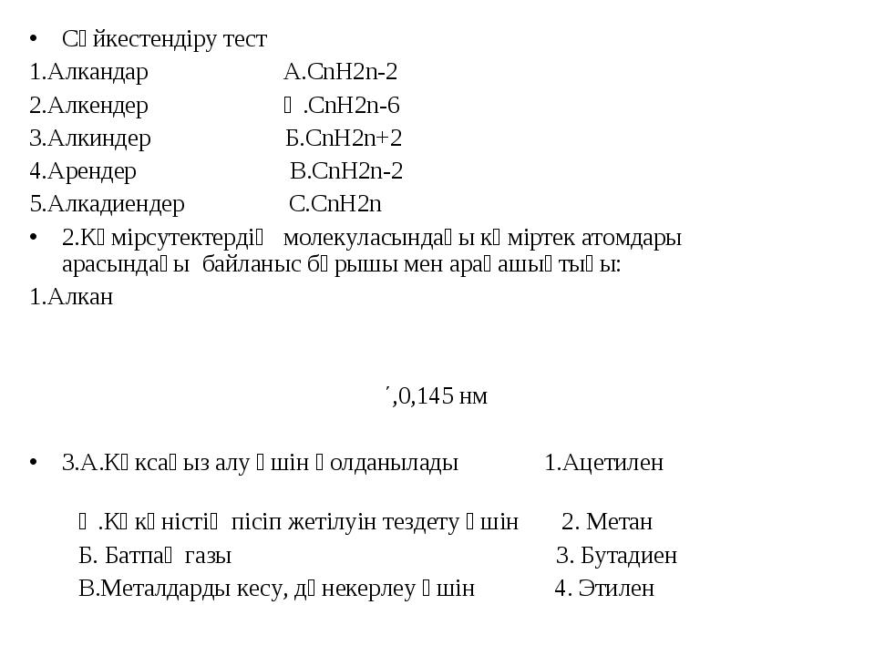 Сәйкестендіру тест 1.Алкандар А.СnH2n-2 2.Алкендер Ә.СnH2n-6 3.Алкиндер Б.СnH...