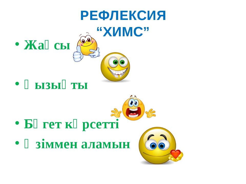 """РЕФЛЕКСИЯ """"ХИМС"""" Жақсы Қызықты Бөгет көрсетті Өзіммен аламын"""