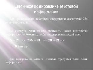 Двоичное кодирование текстовой информации Для представления текстовой инфор