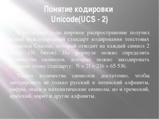 Понятие кодировки Unicode(UCS - 2) В последние годы широкое распространение