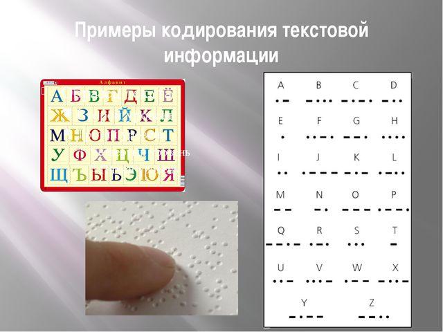 Примеры кодирования текстовой информации