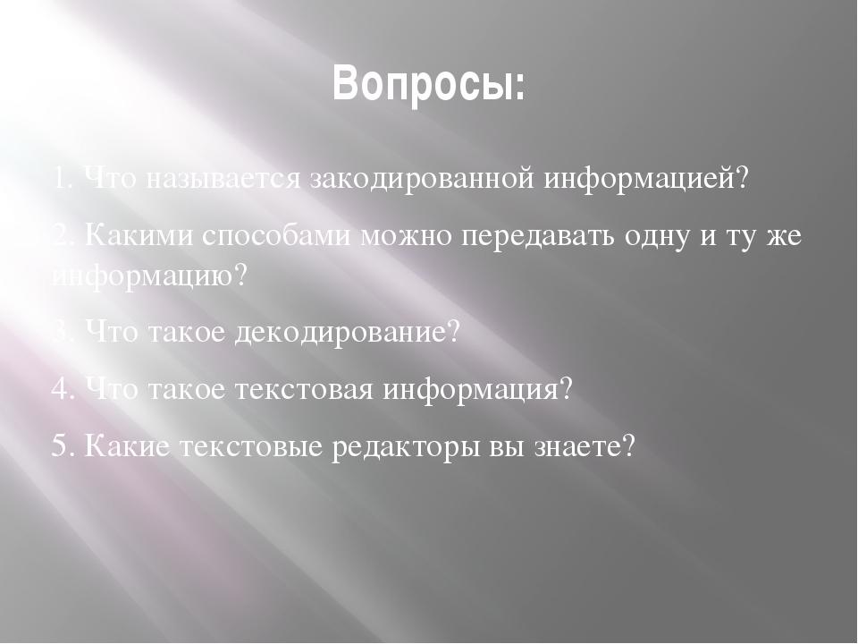 Вопросы: 1. Что называется закодированной информацией? 2. Какими способами мо...