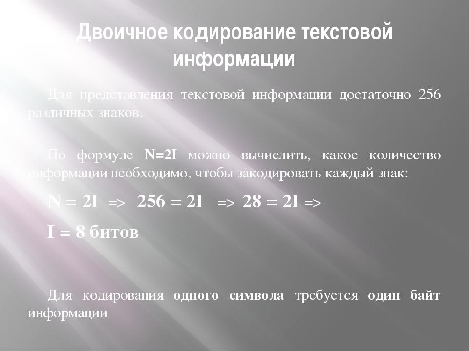 Двоичное кодирование текстовой информации Для представления текстовой инфор...