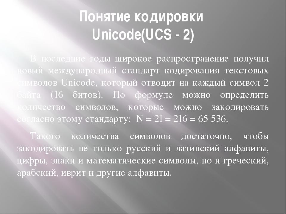 Понятие кодировки Unicode(UCS - 2) В последние годы широкое распространение...
