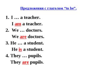 "Предложения с глаголом ""to be"". I … a teacher. I am a teacher. 2. We … doctor"