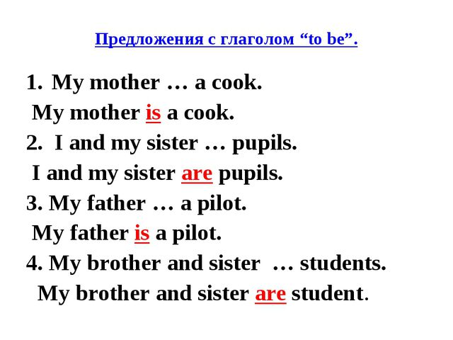 "Предложения с глаголом ""to be"". My mother … a cook. My mother is a cook. 2. I..."