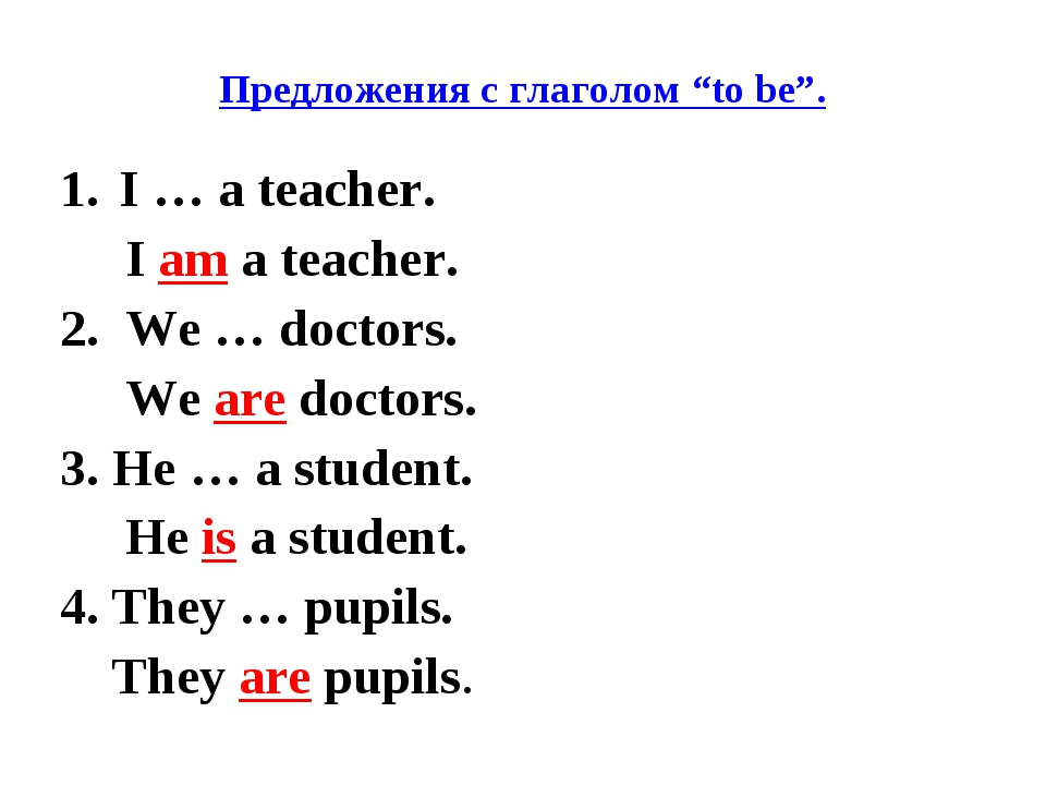 "Предложения с глаголом ""to be"". I … a teacher. I am a teacher. 2. We … doctor..."