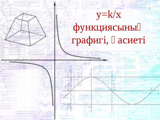 y=k/x функциясының графигі, қасиеті