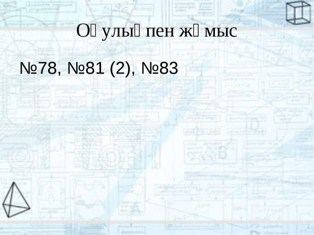 Оқулықпен жұмыс №78, №81 (2), №83