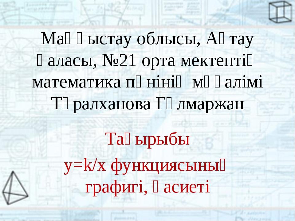 Маңғыстау облысы, Ақтау қаласы, №21 орта мектептің математика пәнінің мұғалім...