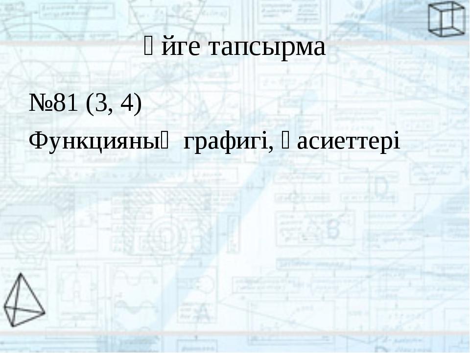 Үйге тапсырма №81 (3, 4) Функцияның графигі, қасиеттері