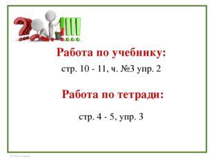 Работа по учебнику: стр. 10 - 11, ч. №3 упр. 2 Работа по тетради: стр. 4 - 5,