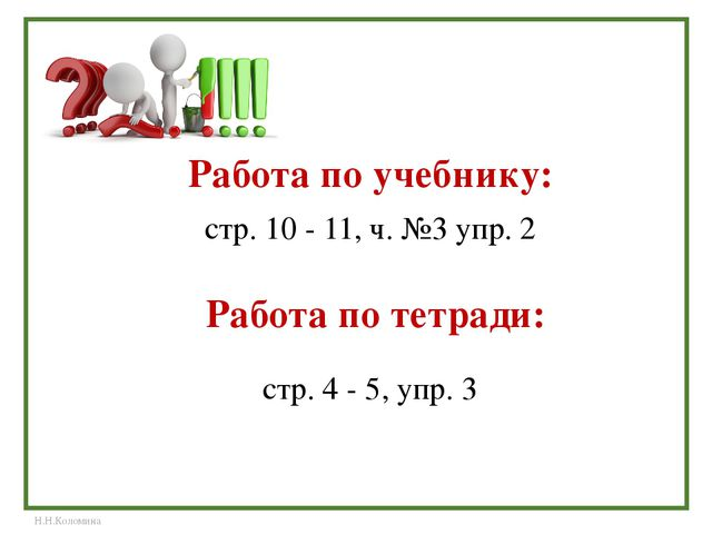 Работа по учебнику: стр. 10 - 11, ч. №3 упр. 2 Работа по тетради: стр. 4 - 5,...