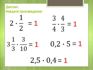 Диктант. Найдите произведение: = 1 = 1 = 1 = 1 = 1