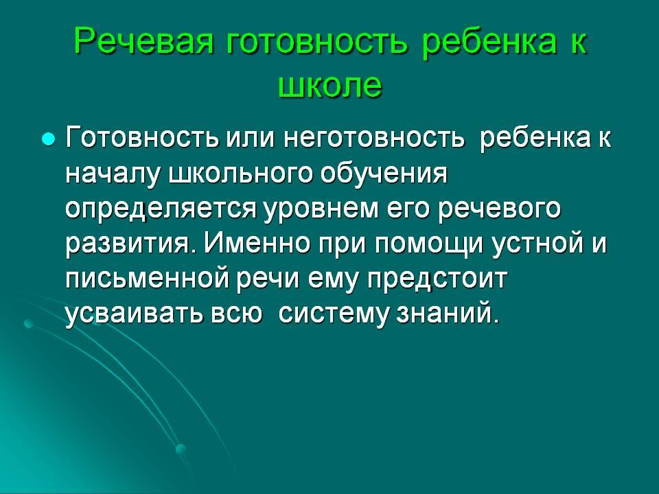 0009-009-Rechevaja-gotovnost-rebenka-k-shkole.jpg