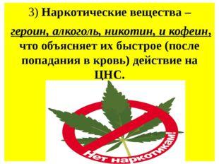 3) Наркотические вещества – героин, алкоголь, никотин, и кофеин, что объясняе