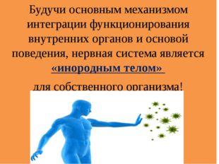 Будучи основным механизмом интеграции функционирования внутренних органов и о