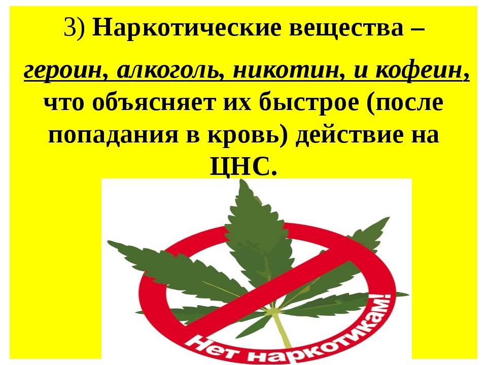 3) Наркотические вещества – героин, алкоголь, никотин, и кофеин, что объясняе...
