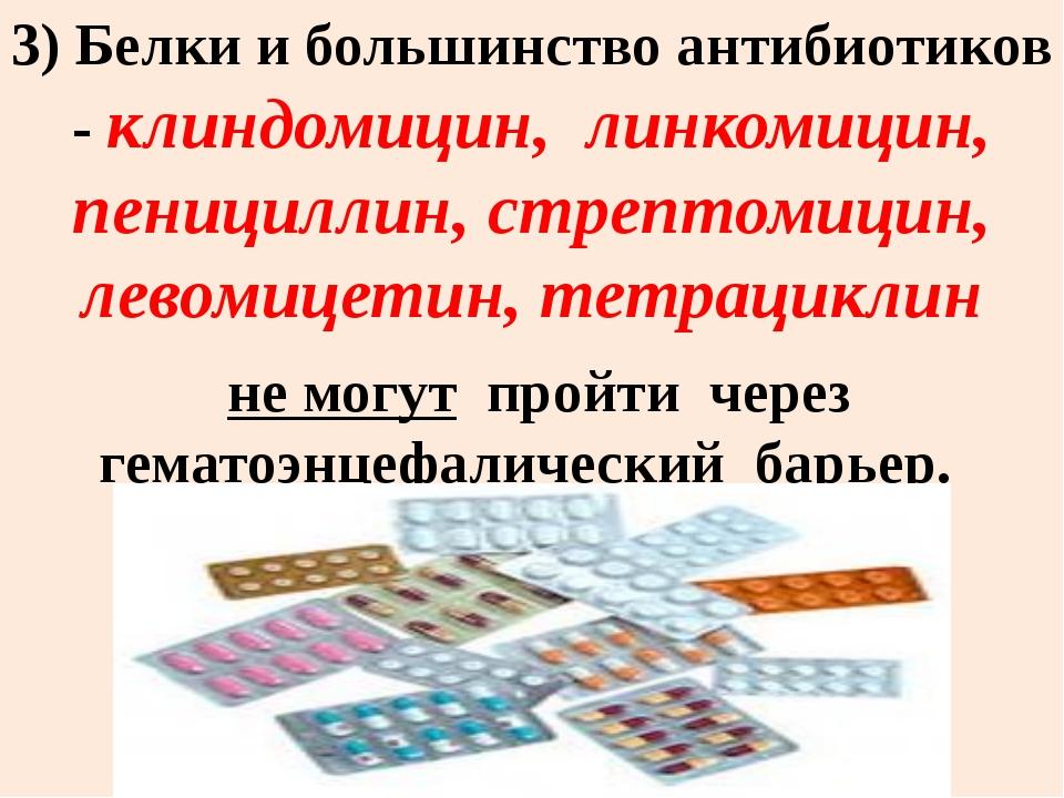 3) Белки и большинство антибиотиков - клиндомицин, линкомицин, пенициллин, ст...