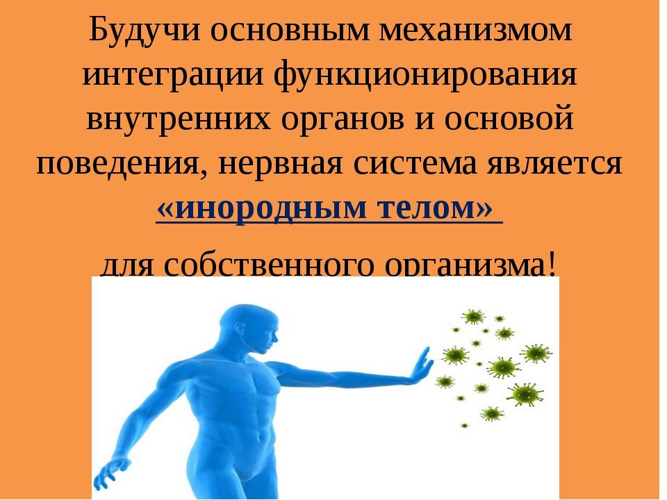 Будучи основным механизмом интеграции функционирования внутренних органов и о...