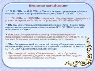 Повышение квалификации: С 08.11. 2010г. по 08.12.2010г., « Теория и методика