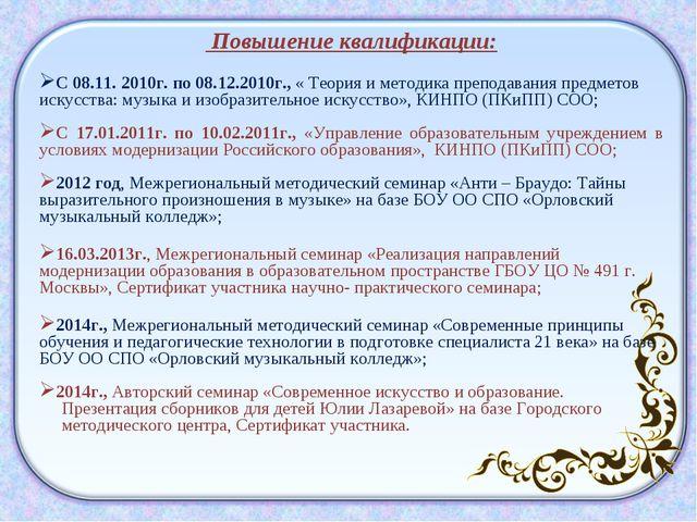 Повышение квалификации: С 08.11. 2010г. по 08.12.2010г., « Теория и методика...
