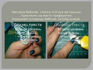 Фигурки бабочек, слегка отогнув им крылья, приклеить на место трафаретов. Укр