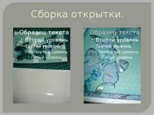Сборка открытки.