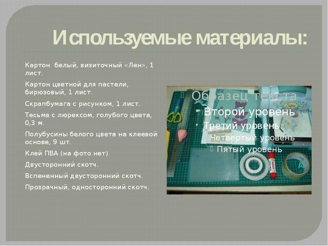 Используемые материалы: Картон белый, визиточный «Лен», 1 лист. Картон цветно...