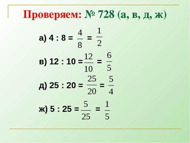 Проверяем: № 728 (а, в, д, ж) а) 4 : 8 = = в) 12 : 10 = = д) 25 : 20 = = ж) 5...